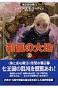 剣嵐の大地  2 /早川書房/ジョ-ジ・R.R.マ-ティン画像