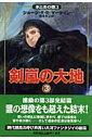 剣嵐の大地  3 /早川書房/ジョ-ジ・R.R.マ-ティン画像