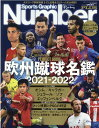 欧州蹴球名鑑 2021-2022 /文藝春秋 文藝春秋