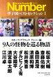 Number甲子園ベストセレクション 9人の怪物を巡る物語 1 /文藝春秋/スポーツ・グラフィック ナンバー