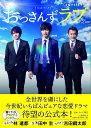 土曜ナイトドラマ「おっさんずラブ」公式ブック   /文藝春秋/テレビ朝日画像