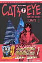 Cat's・eye complete edition  1 /徳間書店/北条司画像