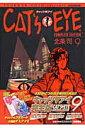 Cat's・eye complete edition  9 /徳間書店/北条司画像