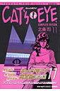 Cat's・eye complete edition  11 /徳間書店/北条司画像