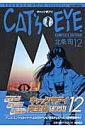 Cat's・eye complete edition  12 /徳間書店/北条司画像