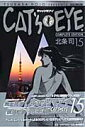 Cat's・eye complete edition  15 /徳間書店/北条司画像