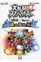 大乱闘スマッシュブラザ-ズfor NINTENDO 3DS/for Wii U簡 Wii U  /アンビット/Nintendo dream編集部画像