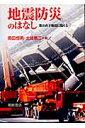 地震防災のはなし 都市直下地震に備える  /朝倉書店/岡田恒男画像