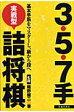 3・5・7手実戦型詰将棋 基本手筋をマスタ-し、級から段へ  /池田書店(新宿区)/飯野健二