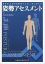姿勢アセスメント セラピストのためのハンズ・オンガイド  /医歯薬出版/ジェ-ン・ジョンソン