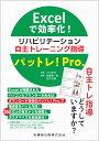 Excelで効率化! リハビリテーション自主トレーニング指導パットレ!Pro. 医歯薬出版 9784263218846