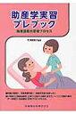 助産学実習プレブック 助産過程の思考プロセス  /医歯薬出版/町浦美智子