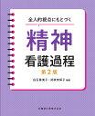 全人的視点にもとづく精神看護過程第2版 医歯薬出版 9784263237564