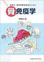 歯学生・歯科医療従事者のための骨免疫学 医歯薬出版 9784263461679