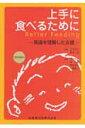 上手に食べるために 発達を理解した支援  /医歯薬出版/田村文誉