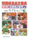 腎臓病食品交換表 治療食の基準  第9版/医歯薬出版/中尾俊之