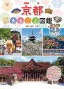 京都まるごと図鑑 岩崎書店 9784265086559