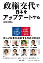 政権交代で日本をアップデートする 大月書店 9784272211241