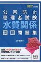 公害防止管理者試験水質関係攻略問題集  2017-2018年 /オ-ム社/三好康彦