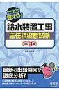 給水装置工事主任技術者試験   改訂3版/オ-ム社/春山忠男