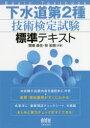 下水道第2種技術検定試験 標準テキスト オーム社 9784274223143