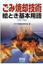 ごみ焼却技術絵とき基本用語   改訂3版/オ-ム社/タクマ環境技術研究会