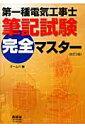 第一種電気工事士筆記試験完全マスタ-   改訂3版/オ-ム社/オ-ム社