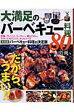 大満足のバ-ベキュ-料理80 焼き方にコツがある!だから、うまい!!  /大泉書店/太田潤