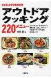 アウトドアクッキング220メニュ-   /大泉書店/太田潤