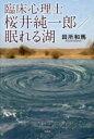臨床心理士桜井純一郎/眠れる湖 /文芸社/田所和馬 文芸社