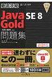 徹底攻略Java SE 8 Gold問題集 試験番号1Z0-809  /インプレス/米山学