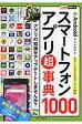 Androidスマ-トフォンアプリ超事典1000 スマ-トフォン&タブレット対応  /インプレス/アンドロイダ-