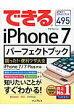 できるiPhone 7パ-フェクトブック困った!&便利ワザ大全 iPhone 7/7 Plus対応  /インプレス/松村太郎