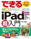 できるゼロからはじめるiPad超入門 Apple Pencil&新iPad/Pro/mi  /インプレス/法林岳之画像