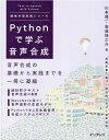 Pythonで学ぶ音声合成 機械学習実践シリーズ 9784295012276