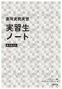 薬局実務実習 実習生ノート第4版対応 9784296101696