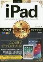 iPadプロ技BESTセレクション /技術評論社/リンクアップ 9784297102289