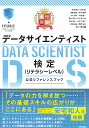 最短突破 データサイエンティスト検定(リテラシーレベル)公式テキスト 9784297122614