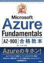 最短突破 Microsoft Azure Fundamentals(AZ-900)合格教本 9784297123215