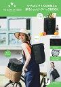 ちゃりかごサイズの背負える保冷ショッピングバッグBOOK /宝島社 9784299013996