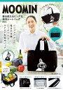 MOOMIN毎日使えるビッグな保冷トートバッグBOOK /宝島社 9784299016232