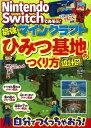 Nintendo Switchであそぶ!マインクラフト最強ひみつ基地のつくり方設 /宝島社/マイクラ職人組合 9784299017864