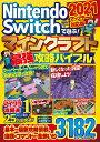 Nintendo Switchで遊ぶ! マインクラフト最強攻略バイブル 2021アップデート対応版 9784299018083