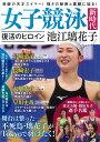 女子競泳新時代 復活のヒロイン 池江璃花子Special 9784299018588