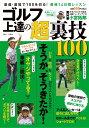 ゴルフ上達の超裏技100 最速・最短で100を切る!最強14日間レッスン /宝島社/小宮拓郎 9784299021045