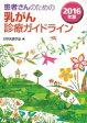 患者さんのための乳がん診療ガイドライン  2016年版 /金原出版/日本乳癌学会