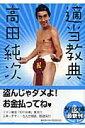 適当教典   /河出書房新社/高田純次画像