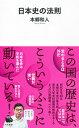 日本史の法則 河出書房新社 9784309631370