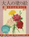 大人の塗り絵 水彩色鉛筆BOX 河出書房新社 9784309718231