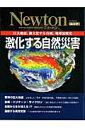 激化する自然災害 巨大地震,強大化する台風,地球温暖化  /ニュ-トンプレス画像